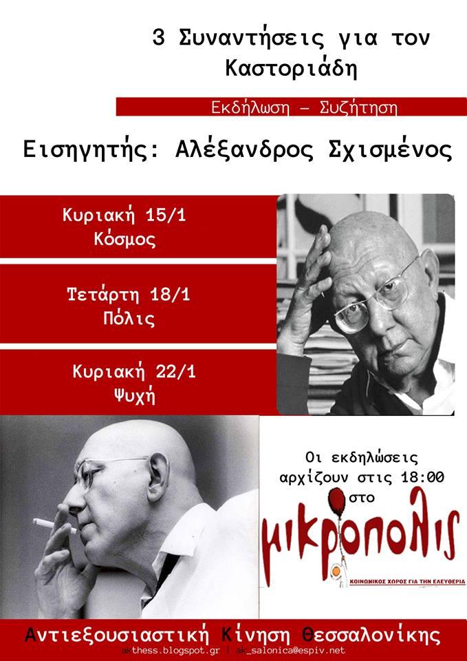 kastoriadis-1
